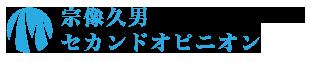 宗像久男公式ホームページ